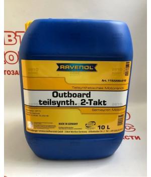 Полусинтетическое моторное масло для 2-х тактных лодочных двигателей Ravenol OUTBOARD 10L